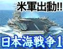 【ニコニコ動画】『平壌爆撃!アメリカ軍、作戦開始』 一人で勝手に日本海戦争 第1幕を解析してみた