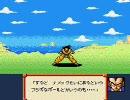 ドラゴンボールZ 超サイヤ伝説 ナッパ編