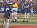 2007.8.5 試合前のドアラ 後編(野球少年に粘着&奇妙なダンス)