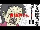【ニコニコ動画】すぱてゐ【ウサテイ×スパイダーマン】ver.1.0 まりおと会話を解析してみた
