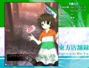 【ファミマ入店音】ファミマ幻想郷店で店員が激しい弾幕を展開してきた thumbnail