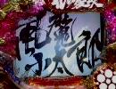 【パチンコ】CR花の慶次 斬  Part6 thumbnail