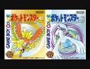 ポケモンHG/SS 戦闘曲9種 ~金銀版と比較してみた~ thumbnail