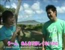 ハワイのCOOLなTシャツ&サーフィン用語クイズ
