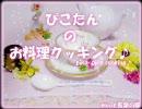 ぴこたんのお料理クッキング♪ thumbnail