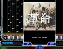 beatmania IIDX soflan style より革命(SOFT LANDING PARADISE)