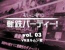 初心者の斬鉄パーティー! VS 超獣ヨルムン戦