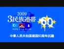 「中国建国60周年に抗議する3民族連帯デモ」オルホノド・ダイチン