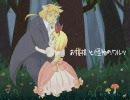 【鏡音リン鏡音レン】 お姫様と怪物のワルツ 【オリジナル】