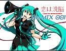 【恋は洗脳】 恋は戦争(Re-MIX 001 Spirited mix)【リミックス企画】