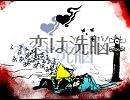 【初音ミク】恋は戦争 -うるさいmix-【remix】