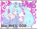 【恋は洗脳】 恋は戦争(Re-MIX 002 time to rest mix)【リミックス企画】