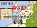 第3回ニコニコカラオケOFF 新潟8/4 メドレー