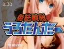 【TV HIKYOアニメ】『卑怯戦隊うろたんだー』【第二十八話~第四十話】 thumbnail