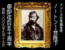 【ニコニコ動画】合衆国皇帝ノートン1世陛下御即位150周年祝賀式典を解析してみた