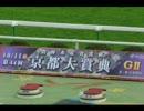【メグッポイド】JRA京都競馬場ファンファーレ【コスプレ】