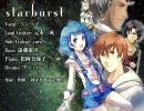 【僕と少女と宇宙船OP曲】starburst【オリジナル】 thumbnail