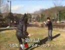 仮免ライダー403 第03話 「うなれ!必殺ライダーパンチ!!」
