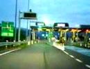 酷な車で高速道路に乗ってみた thumbnail