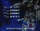 機動戦士ガンダムΖΖ ED2 一千万年銀河