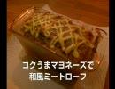 【コクうま料理祭】コクうまマヨネーズで和風ミートローフ