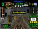 電車でGO!プロ1:東海道本線リニア185系踊り子