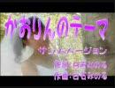 【らき☆すた】「かおりんのテーマ」サンバ風~カラオケver.