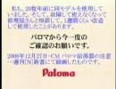 08年12月27日-CM(注意)でのパロマ給湯器(湯沸かし器)について