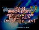 携帯のFM音源でLegendary Wingsを打ち込んでみた【サンダーフォースV】