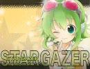 【Megpoid】STARGAZER【オリジナル】feat.GUMI