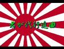 日本国国歌君が代(入場行進用)