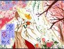 秋なので凛として咲く花の如くうたってみた(朱色) thumbnail