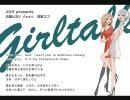 【白鐘ヒヨリ・ささやきユフ】girltalk -