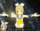 【鏡音リン】天空への塔 ~Space Elevator~(オリジナル曲)