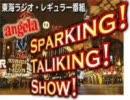 【気まぐれうp】2009年9月12日or13日放送angelaの「sparking!talking!Show!!」