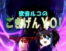 【トークロイド】ボーカロイドたちの日常16『サイコロの番組』 thumbnail
