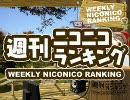 週刊ニコニコランキング #124