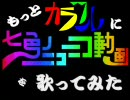 【もっとカラフルに】七色のニコニコ動画【歌ってみた】 thumbnail