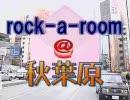 rock-a-room@秋葉原 第一週(全四週)