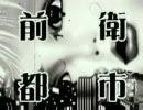 コンクリートガール/アーバンギャルド
