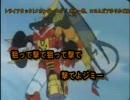 【ニコカラ】トライアタック!メカンダーロボ【懐かしアニソン】