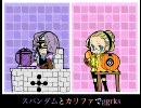 【ワンピ】スパンダムとカリファでg/g/r/k/s【替え歌】