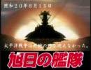 旭日の艦隊 主題曲 thumbnail