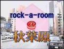 rock-a-room@秋葉原 第二週(全四週)