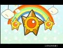 サムネイル 【ヒトデマンと】星間飛行【ヘアッ☆】