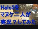【カオス実況】世界中で大人気のあのゲームをプププレイPart3【破滅】 thumbnail