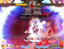 ニコ生 東方非想天則 婚約者(紫)vs梨緒(衣玖)ガチ20連戦その1