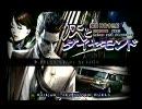 関西の迷探偵2人が探偵神宮寺三郎 灰とダイヤモンドを実況プレイ 第1話