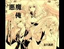 エロ過ぎる読み切り漫画 【悪魔と俺】 Scene1(セピア+モザイク版)【ニコニコ動画(ββ)】