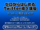 【ニコニコ動画】ゼロからはじめるTwitter導入講座 (Twitterの簡単解説・楽しみ方・Tween導入)を解析してみた